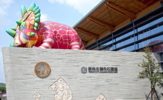 台南左鎮化石園區