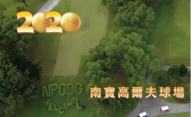 南寶高爾夫球場
