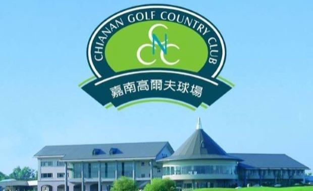 嘉南高爾夫球場
